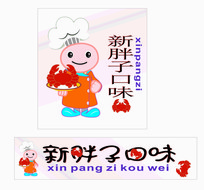 螃蟹主题餐馆cdr原创标志logo设计