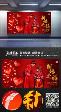 新婚之禧喜庆婚礼宣传海报