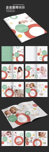 元素系列圆形孕婴画册