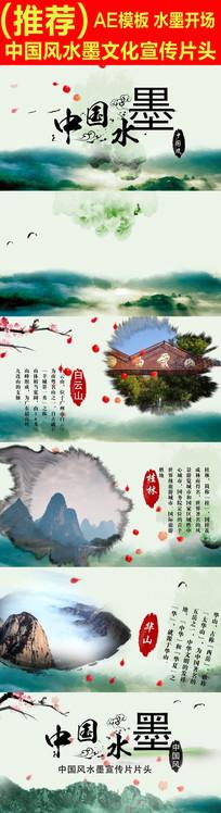 震撼中国风文化宣传水墨片头