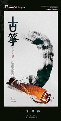 中国风古筝宣传海报设计PSD
