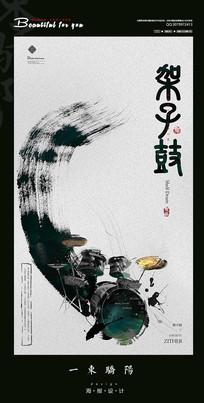 中国风架子鼓宣传海报设计PSD