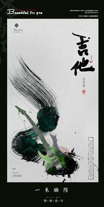 中国风吉他宣传海报设计PSD