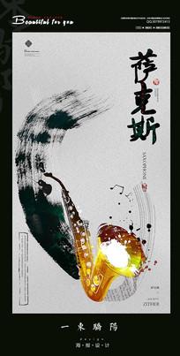 中国风萨克斯宣传海报设计PSD