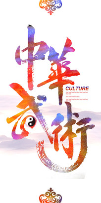 中华武术艺术海报