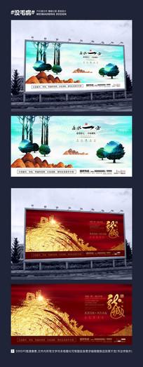 尊贵中式风格房地产海报
