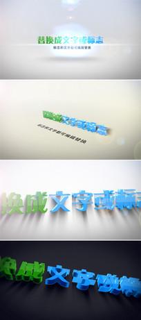 18个三维立体logo展示ae模板