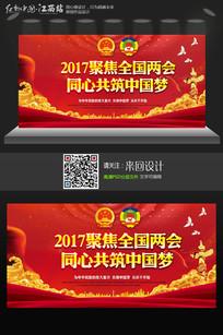 2017聚焦全国两会宣传展板