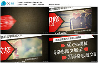 AE CS6时尚杂志动感图文展示视频
