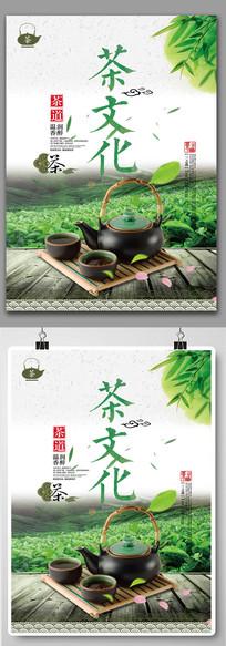 茶叶海报展板设计模板