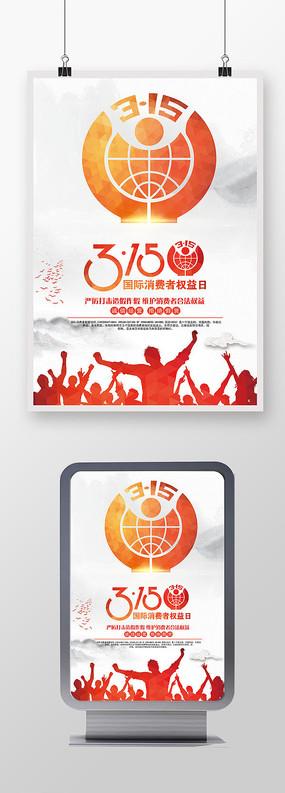 诚信315国际消费者权益日海报设计