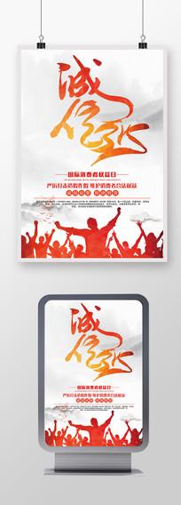 诚信315消费者权益日艺术创意海报