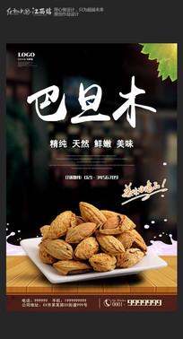 创意巴旦木坚果促销海报设计
