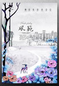 创意地产宣传广告海报设计素材模板