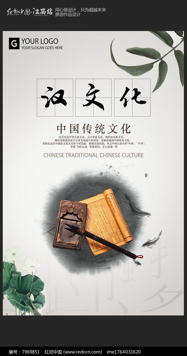 创意汉文化海报设计图片