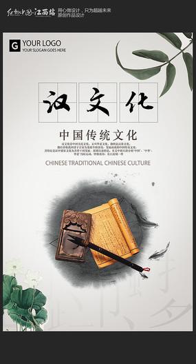 创意汉文化海报设计