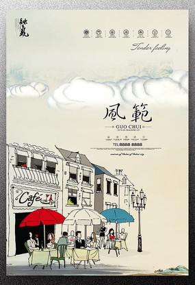 创意卡通水彩地产开盘广告宣传海报设计 PSD