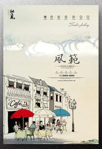 创意卡通水彩地产开盘广告宣传海报设计