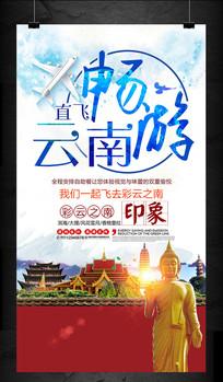 创意旅行社云南旅游海报