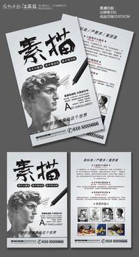创意素描美术招生宣传单模板 PSD