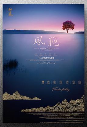 创意线条中国风地产海报广告设计 PSD