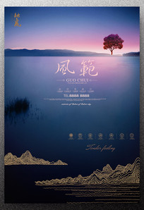 创意线条中国风地产海报广告设计