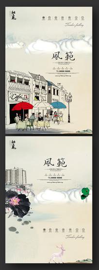 创意中国风地产海报广告设计