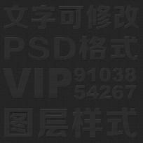 单灰色纹理psd文字样式