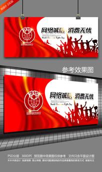 大气315消费者权益日宣传背景板