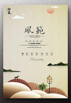 大气创意中国风时尚地产海报设计素材 PSD
