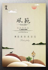 大气创意中国风时尚地产海报设计素材