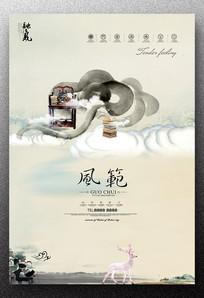 大气风范宣传地产海报设计 PSD