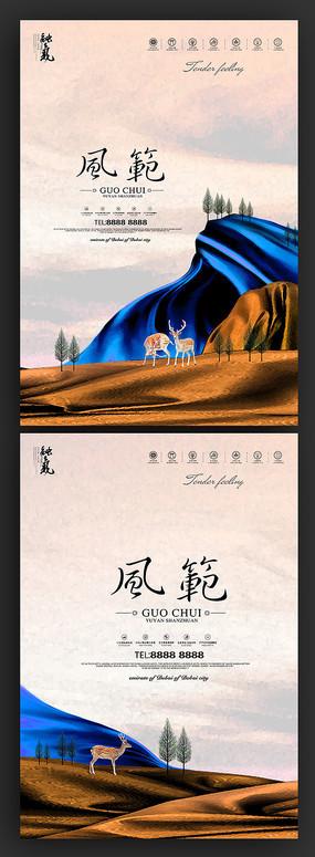 大气卡通中国风时尚地产海报设计素材PSD PSD