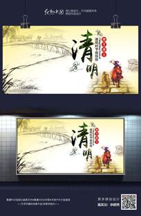 大气清明节祭祖中国风海报素材