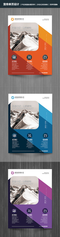 大气商务公司企业宣传单页