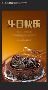 大气生日海报设计