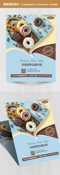 大气时尚甜点屋蛋糕店宣传单页
