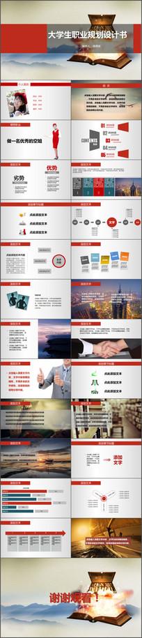 大学生职业生涯规划设计书个人简历动态PPT模板