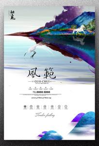 地产中国风创意宣传海报设计