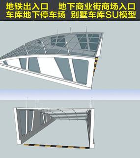 地铁出入及地下停车场入口SU模型