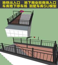 地铁出入口及地下停车场入口SU模型
