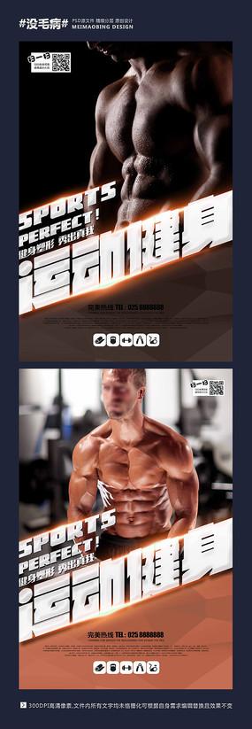 动感健身海报