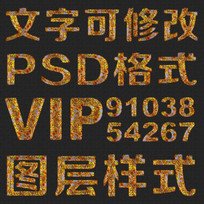 多彩纹理psd文字样式