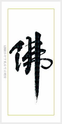 佛字毛笔字