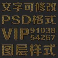 复古立体字纹理psd文字样式