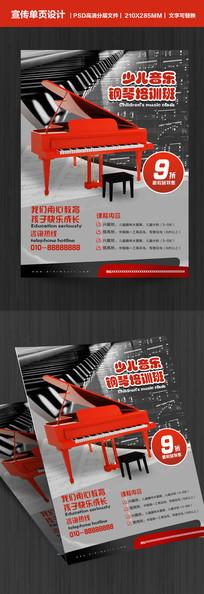 钢琴班招生宣传单页
