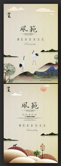 高端创意中国风地产海报设计