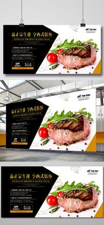 高端精美西餐牛排海报