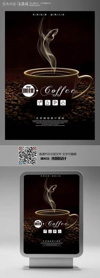 高端时尚咖啡海报设计