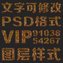 高端图案纹理psd文字样式